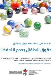 Çocuk Haklarına Dair Sözleşme 30 Yaşında! – Arapça